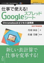 三省堂書店オンデマンドインプレスR&D 仕事で使える!Googleスプレッドシート Chromebookビジネス活用術 2017年改訂版