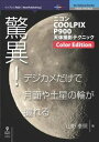 三省堂書店オンデマンドインプレスR&D 驚異!デジカメだけで月面や土星の輪が撮れる?ニコンCOOLPIX P900天体撮影テクニック Color Edition