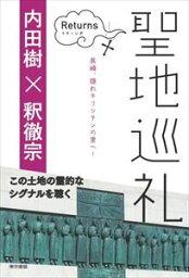 聖地巡礼リターンズ東京書籍三省堂書店オンデマンド