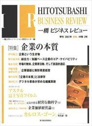 一橋ビジネスレビュー 2001年冬号 49巻3東洋経済新報社三省堂書店オンデマンド