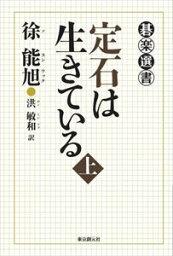 定石は生きている<上>東京創元社三省堂書店オンデマンド