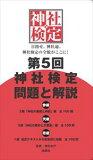 第5回 神社検定 問題と解説 3級2級1級扶桑社三省堂書店オンデマンド