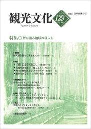 機関誌観光文化第129号 特集 暦が語る地域の暮らし日本交通公社三省堂書店オンデマンド