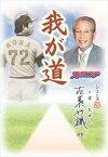 「我が道」古葉竹識スポーツニッポン新聞社三省堂書店オンデマンド