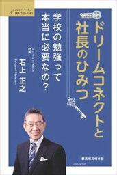 ドリームコネクトと社長のひみつCEO GROUP三省堂書店オンデマンド