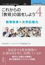 これからの「教育」の話をしよう 4インプレスR&D三省堂書店オン...