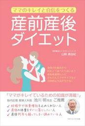 ママのキレイと自信をつくる 産前産後ダイエットごきげんビジネス出版三省堂書店オンデマンド