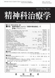 三省堂書店オンデマンド星和書店 精精神科治療学 第27巻03号