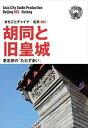 北京003胡同と旧皇城 ~老北京の「たたずまい」まちごとパブリッシング三省堂書店オンデマンド