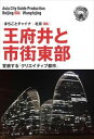 北京006王府井と市街東部 〜変...