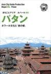 まちごとアジア ネパール004パタン 〜ネワール文化と「美の都」まちごとパブリッシング三省堂書店オンデマンド