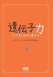 遺伝子力 —ヒトを支える50の遺伝子—オーム社三省堂書店オンデマンド