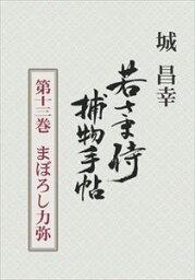 若さま侍捕物手帖第十三巻 まぼろし力弥捕物出版三省堂書店オンデマンド