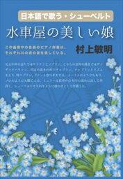 日本語で歌う・シューベルト:水車屋の美しい娘22世紀アート三省堂書店オンデマンド
