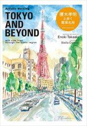 Artfully Walking TOKYO AND BEYOND 榎木孝明と歩く関東名所まむかいブックスギャラリー三省堂書店オンデマンド