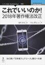 これでいいのか!2018年著作権法改正インプレスR&D三省堂書店...