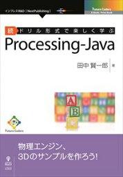 続ドリル形式で楽しく学ぶ Processing-JavaインプレスR&D三省堂書店オンデマンド