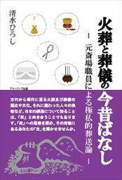 火葬と葬儀の今昔ばなし -元斎場職員による極私的葬送論-アメージング出版三省堂書店オンデマンド