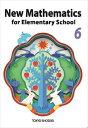 New Mathematics for Elementary School 6 数学へジャンプ!東京書籍三省堂書店オンデマンド