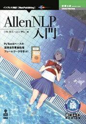 AllenNLP入門インプレスR&D三省堂書店オンデマンド