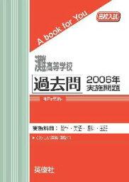 三省堂書店オンデマンド英俊社 高校入試 A book for You灘高等学校  過去問 2006年実施問題