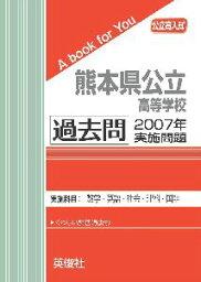 三省堂書店オンデマンド英俊社 公立高入試 A book for You熊本県公立高等学校 過去問 2007年実施問題