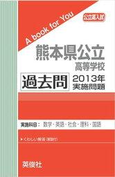 熊本県公立高等学校 過去問  2013年実施問題 三省堂書店オンデマンド