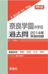 奈良学園中学校 過去問  2014年実施問題 三省堂書店オンデマンド