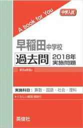 早稲田中学校 過去問  2018年実施問題 三省堂書店オンデマンド