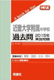 近畿大学附属中学校 過去問  2015年実施問題 三省堂書店オンデマンド