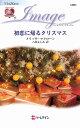三省堂書店オンデマンド ハーレクイン 初恋に帰るクリスマス(通常版)