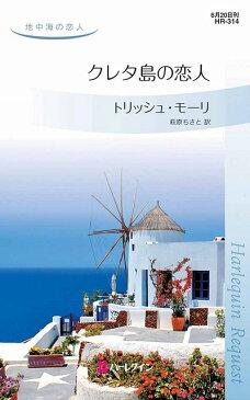 三省堂書店オンデマンド ハーレクイン クレタ島の恋人(通常版)