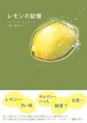 三省堂書店オンデマンドシーライトパブリッシングレモンの記憶