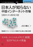 三省堂書店オンデマンドインプレスR&D 日本人が知らない中國インターネット市場[2011.11-2012.10]