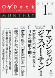 三省堂書店オンデマンドインプレスR&D OnDeck 2013年1月號