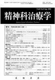 三省堂書店オンデマンド 星和書店 精神科治療學 Vol.8 No.9 1993
