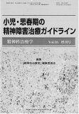 []三省堂書店オンデマンド 星和書店 精神科治療學 Vol.16増刊號