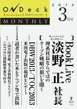 三省堂書店オンデマンドインプレスR&D OnDeck 2013年3月號