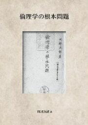 三省堂書店オンデマンドインプレスNDL所蔵古書POD[NextPublishing] 倫理学の根本問題