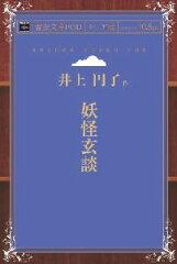 三省堂書店オンデマンドインプレス青空文庫POD[NextPublishing]妖怪玄談(シニア版)