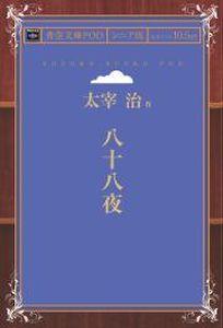三省堂書店オンデマンドインプレス青空文庫POD[NextPublishing]八十八夜(シニア版)