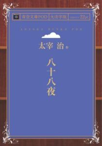 三省堂書店オンデマンドインプレス青空文庫POD[NextPublishing]八十八夜(大活字版)