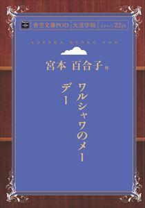 三省堂書店オンデマンドインプレス青空文庫POD[NextPublishing]ワルシャワのメーデー(大活字版)
