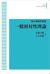 現代物理学叢書 一般相対性理論 岩波オンデマンドブックス 三省堂書店オンデマンド