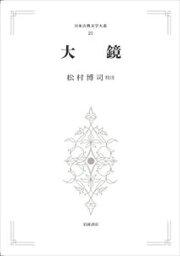 日本古典文学大系21 大鏡 岩波オンデマンドブックス 三省堂書店オンデマンド