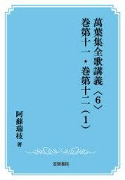 三省堂書店オンデマンド笠間書院 萬葉集全歌講義〈6〉 巻第十一・巻第十二(1)