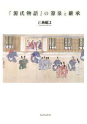 三省堂書店オンデマンド笠間書院 『源氏物語』の源泉と継承