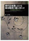 三省堂書店オンデマンド笠間書院 現代日本語における複合動詞の組み合わせ 日本語教育の観点から