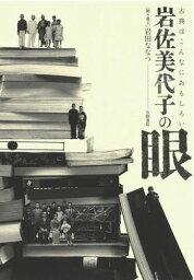 三省堂書店オンデマンド笠間書院 岩佐美代子の眼 古典はこんなにおもしろい