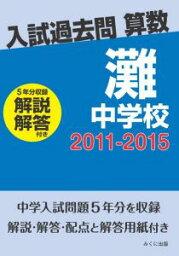 三省堂書店オンデマンドみくに出版 入試過去問算数(解説解答付き) 2011-2015 灘中学校
